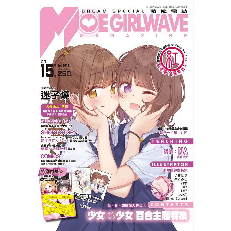 萌娘電波 15號刊
