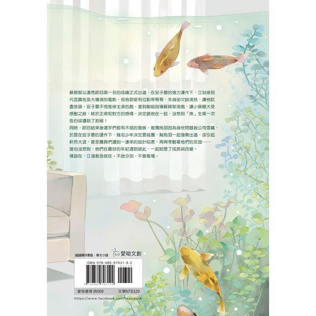 錦鯉大仙要出道3(完)書展限量特裝組:番外別冊+加贈A5文件夾(4款隨機出貨)
