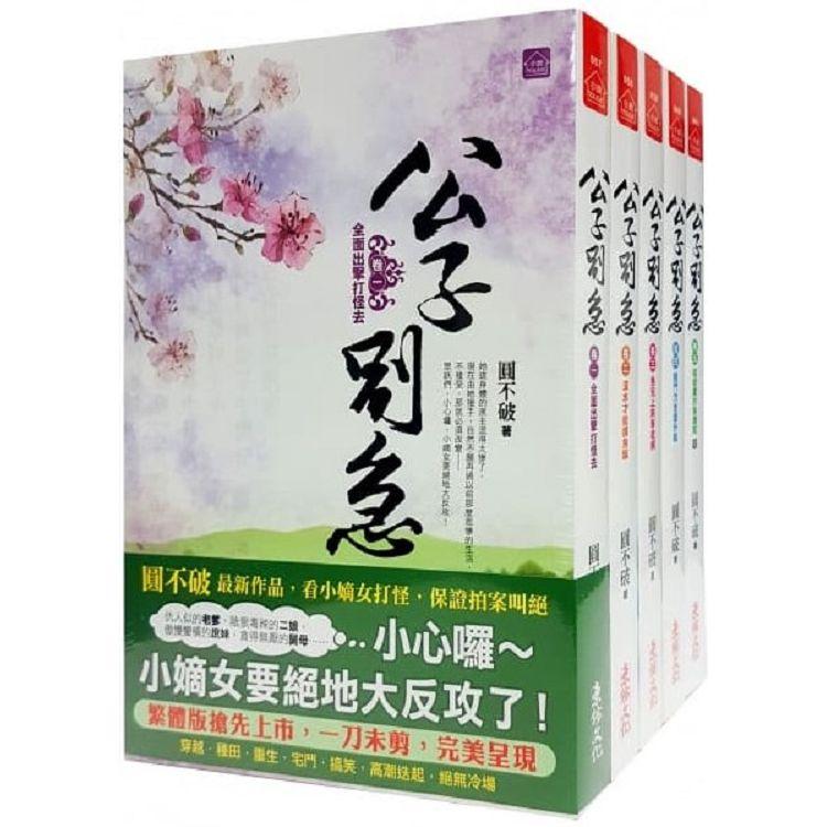 公子別急:套書<1-5卷>(完)