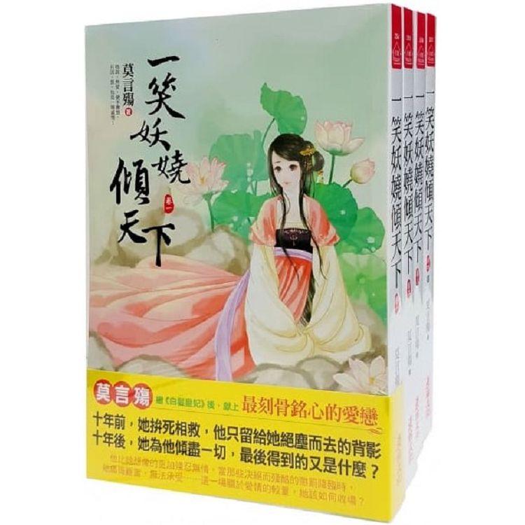 一笑妖嬈傾天下:套書<1-4卷>(完)