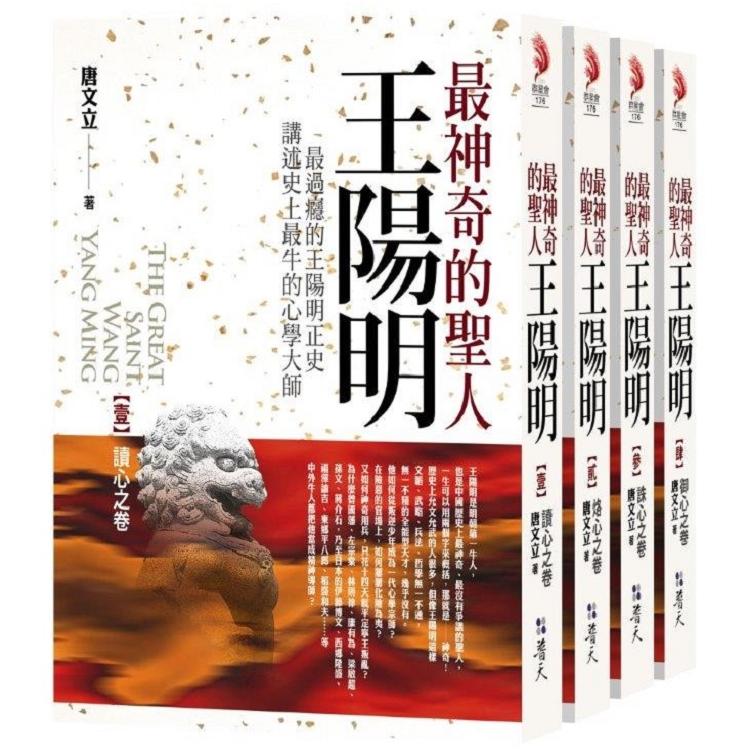 最神奇的聖人王陽明1-4集<套書>