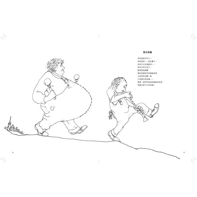 一生必讀的謝爾經典繪本詩集(閣樓上的光 + 人行道的盡頭)