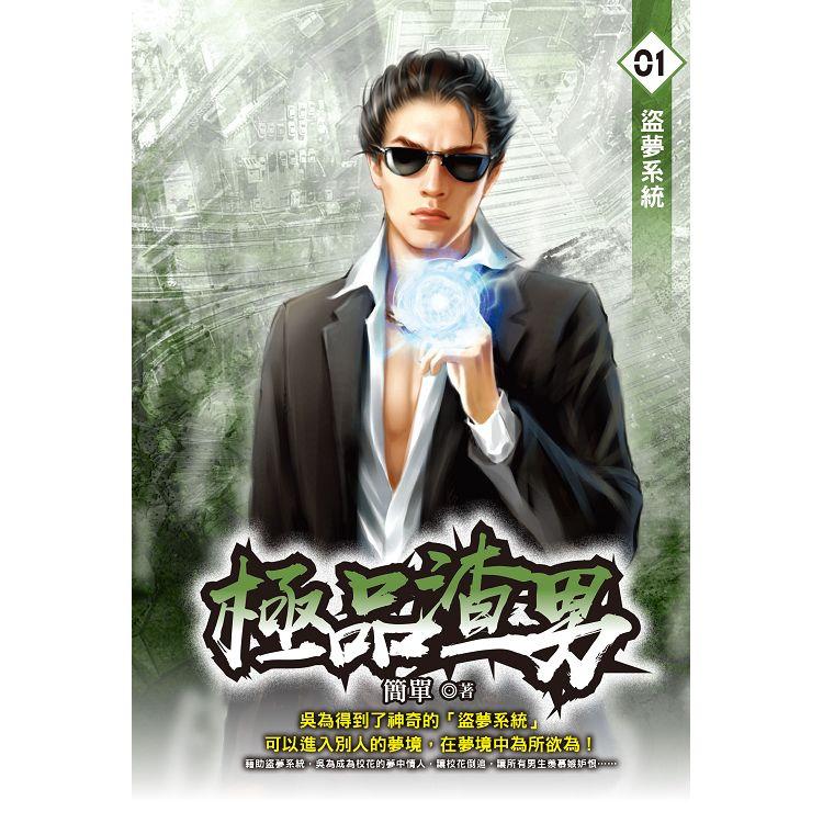 極品渣男(01)