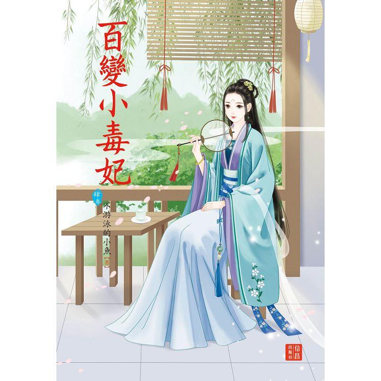 百變小毒妃 4