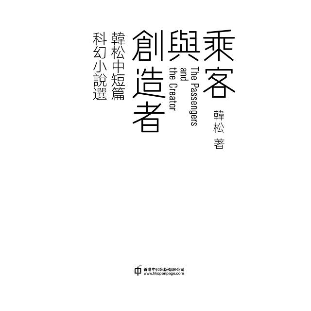 乘客與創造者:韓松中短篇科幻小說選