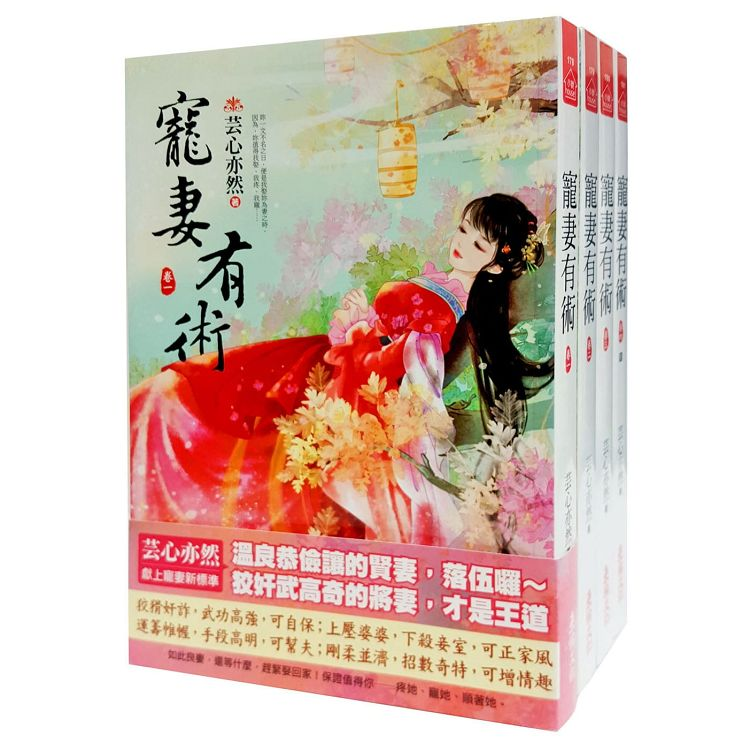 寵妻有術:套書<1-4卷>(完)