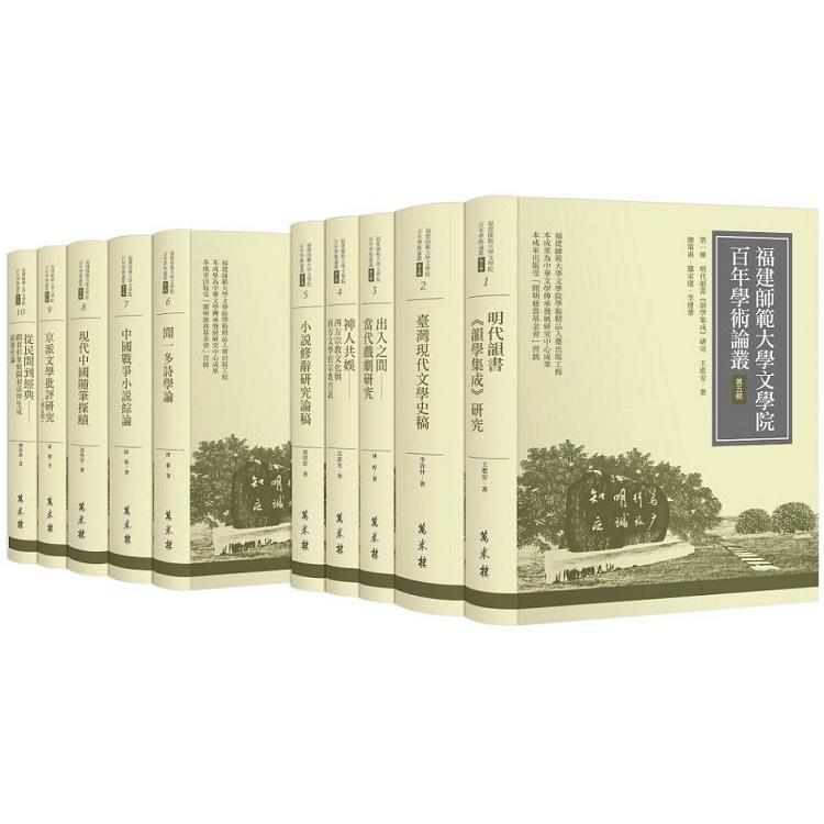 福建師範大學文學院百年學術論叢.第五輯