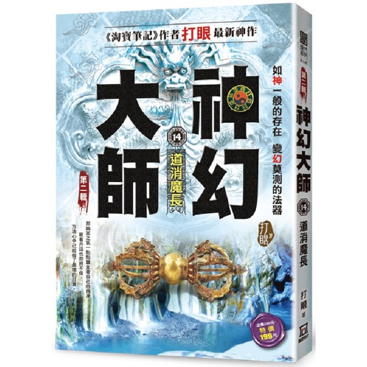 神幻大師Ⅱ之14【道消魔長】