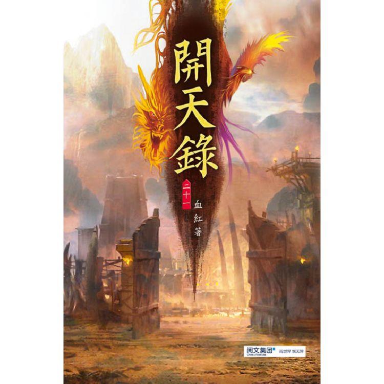開天錄(第二十一卷):追魂索魄