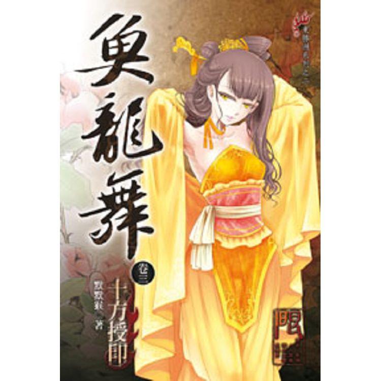 魚龍舞03(限)
