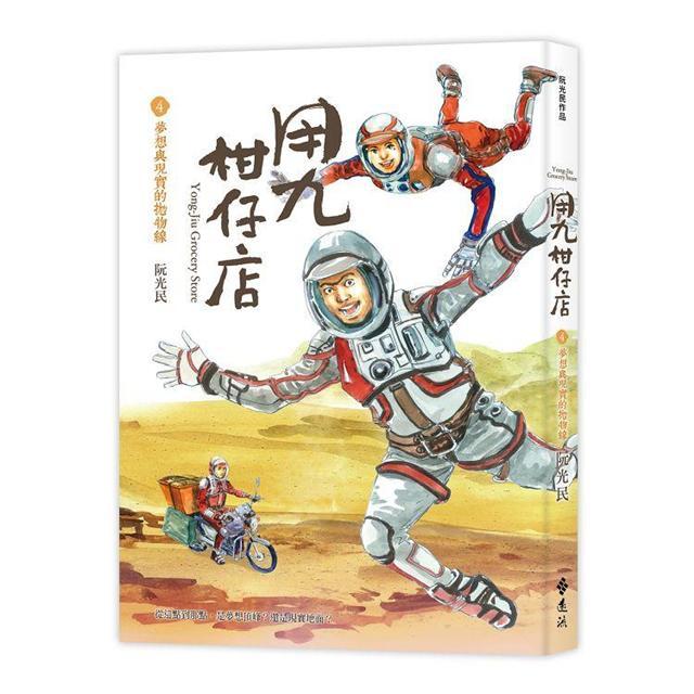 用九柑仔店(1-5)