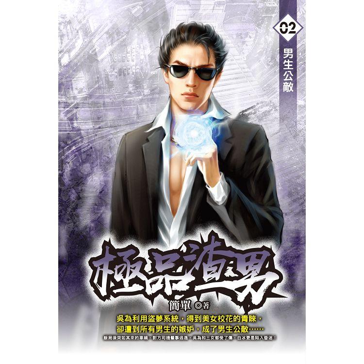 極品渣男(02)