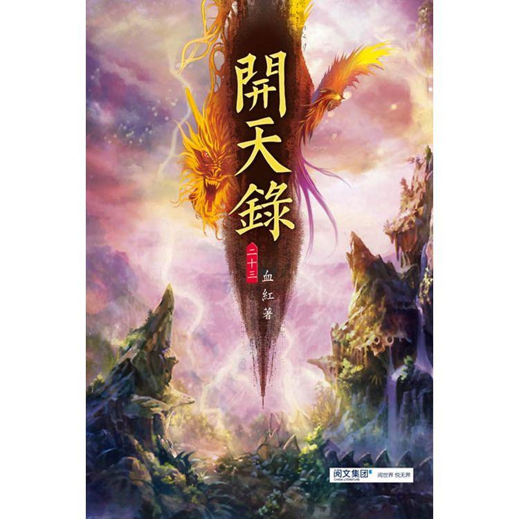 開天錄(第二十三卷):慘烈大戰