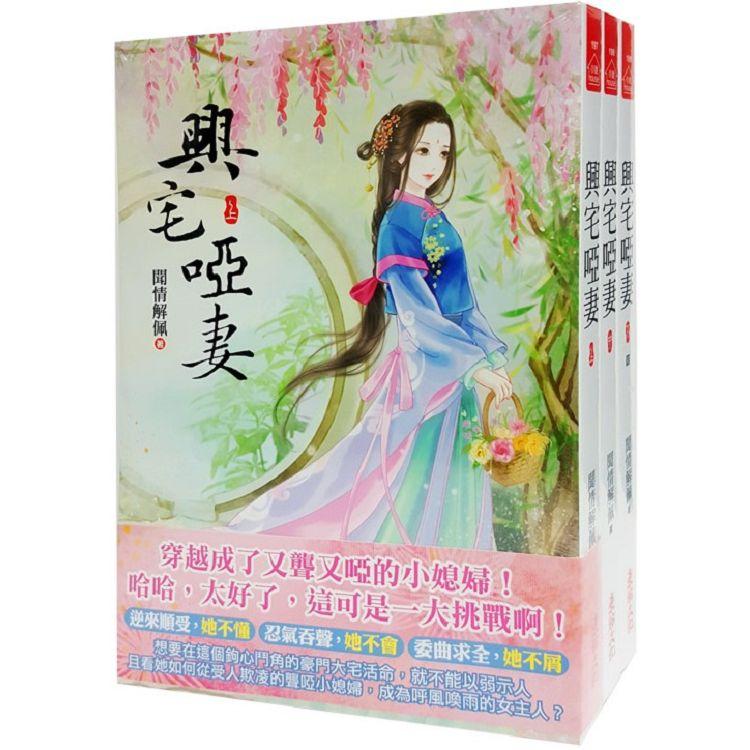 興宅啞妻:套書<1-3卷>(完)