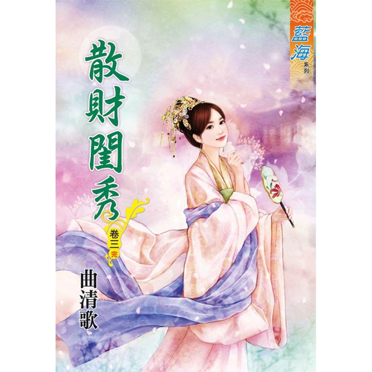 散財閨秀 卷三(完)