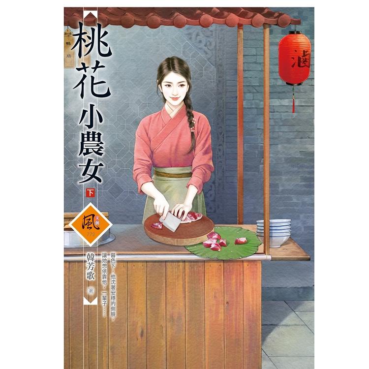 桃花小農女 (下)