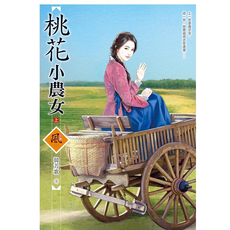 桃花小農女 (上)