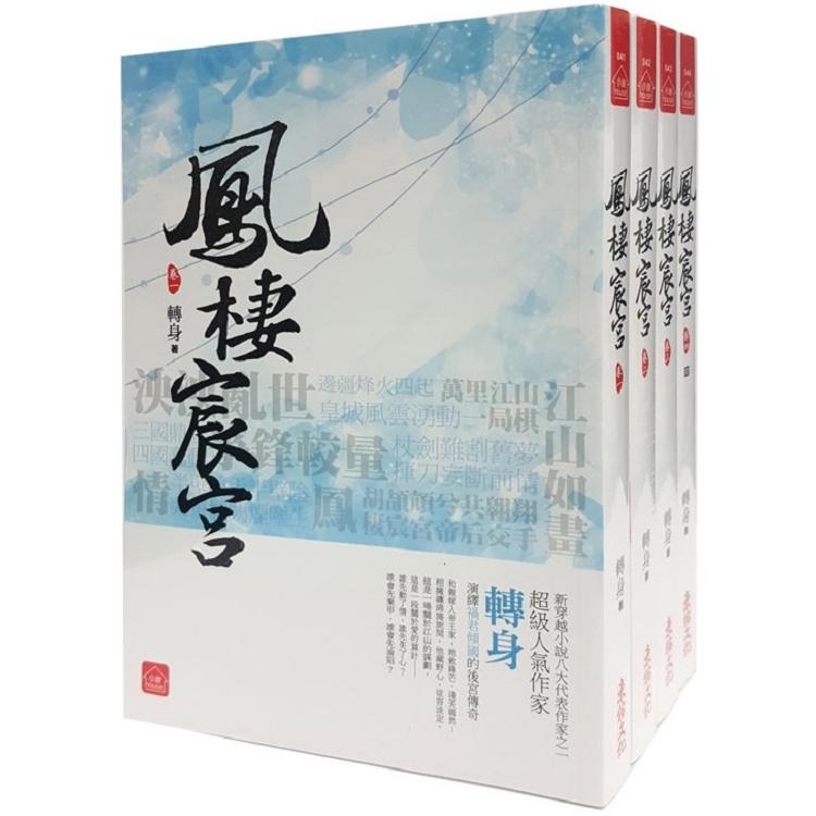 鳳棲宸宮(套書1-4卷完)