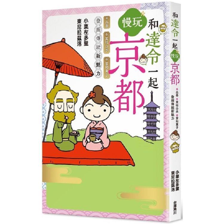 和達令一起慢玩京都  品香、賞枯山水、嘗和?子,發掘傳統新魅力