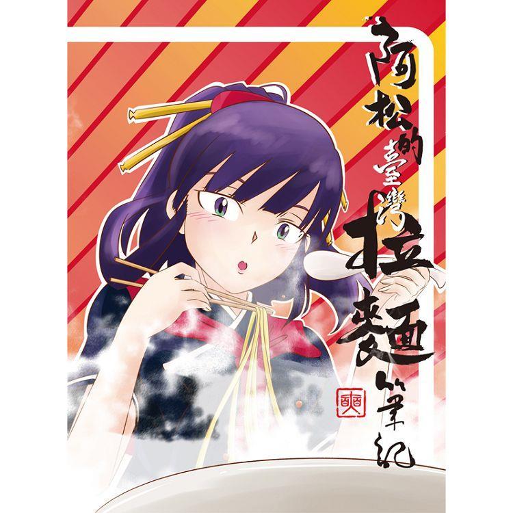 阿松的台灣拉麵筆記