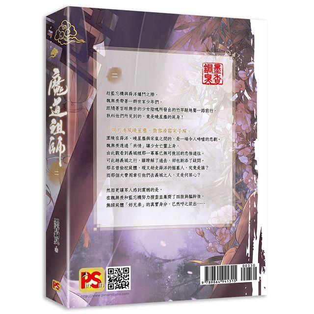 魔道祖師二(新裝版)《陳情令》原著小說