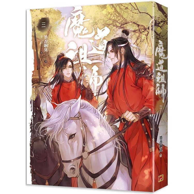 魔道祖師三(新裝版)《陳情令》原著小說