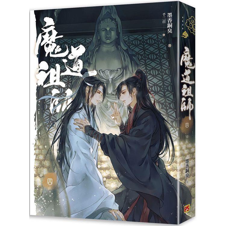 魔道祖師四完(新裝版)《陳情令》原著小說