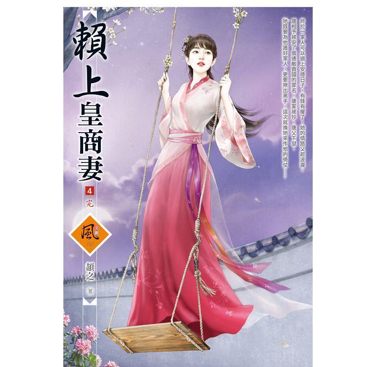 賴上皇商妻 4(完)