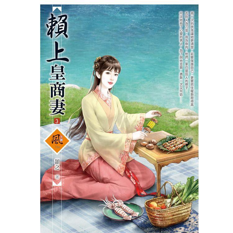 賴上皇商妻 3