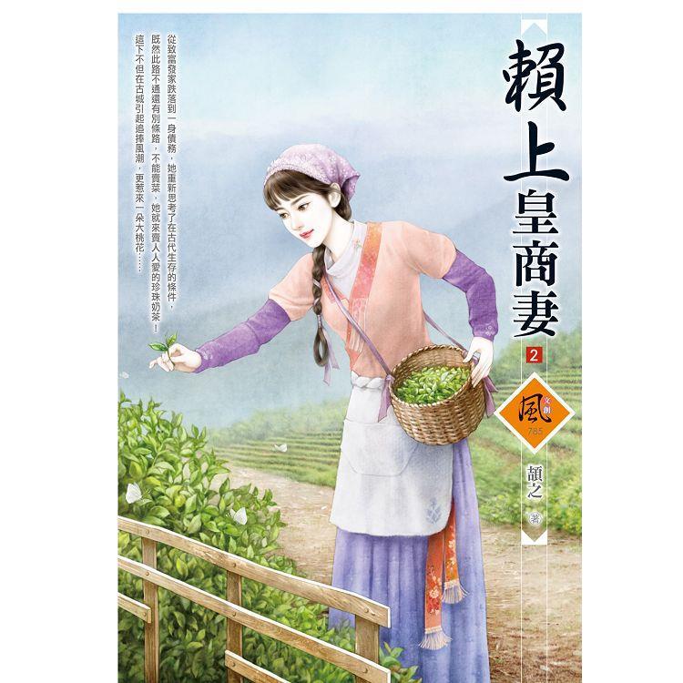 賴上皇商妻 2