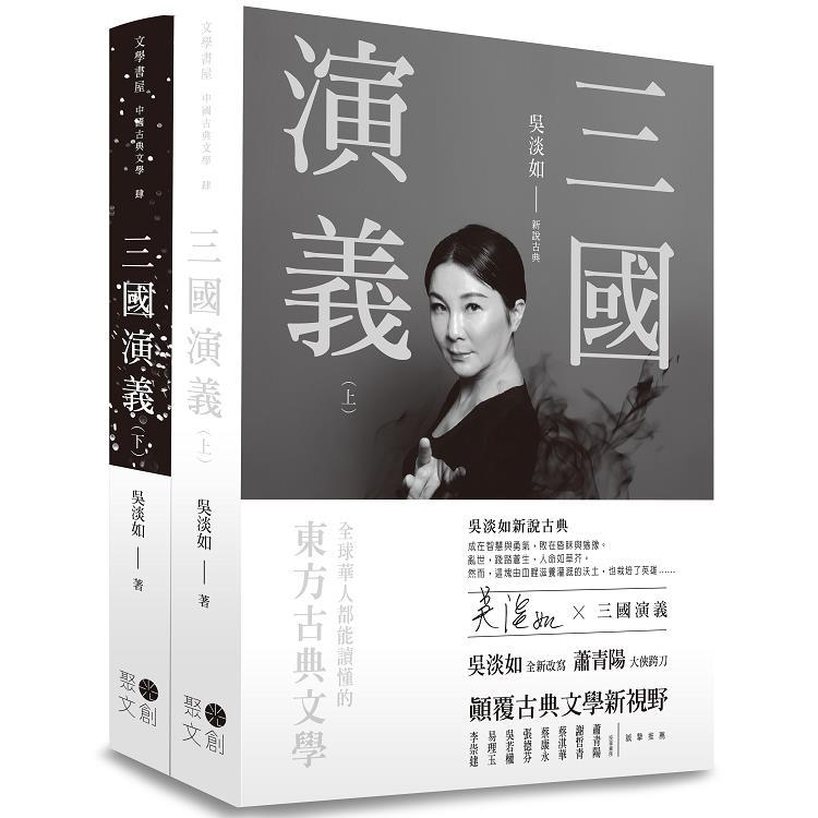 三國演義<上下不分售>套書