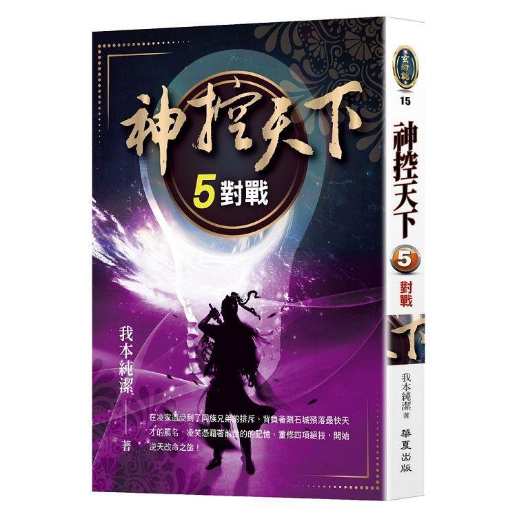 神控天下(5):對戰