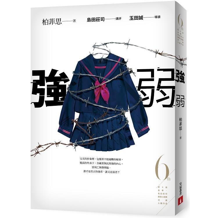 強弱(第6屆【金車.島田莊司推理小說獎】決選入圍作品)