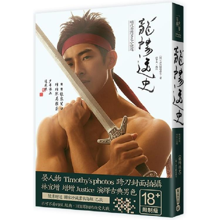 龍陽逸史:明代禁毀男色小說選