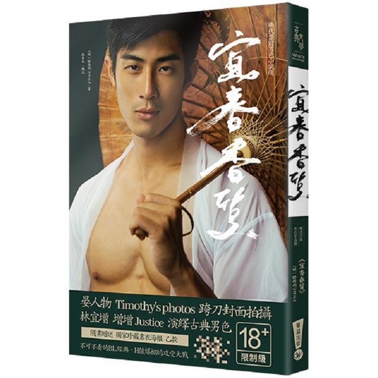 宜春香質:明代禁毀男色小說選
