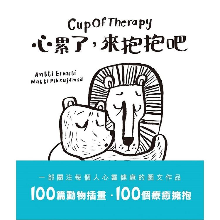 Cup Of Therapy心累了,來抱抱吧