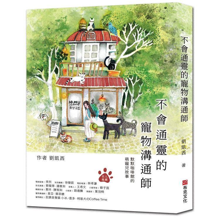 不會通靈的寵物溝通師:默默咖啡館的萌寵兒故事