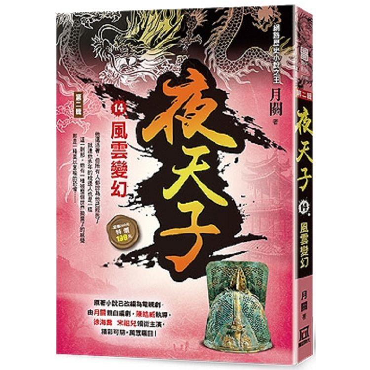 夜天子Ⅱ之14【風雲變幻】