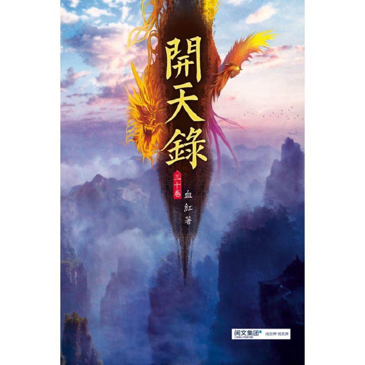 開天錄(第三十卷):虎狼之地