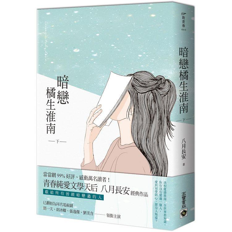 暗戀橘生淮南(下)