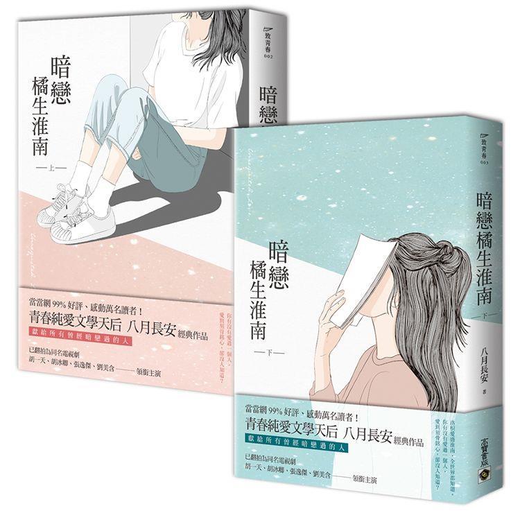暗戀橘生淮南(上下冊)