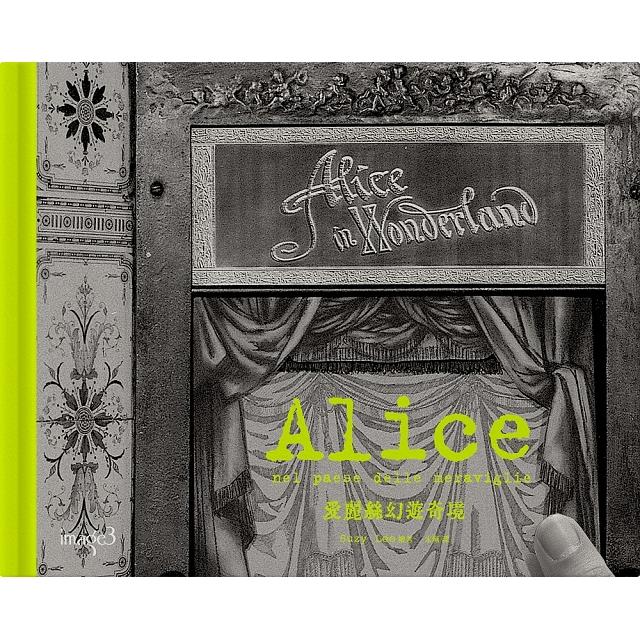愛麗絲幻遊奇境
