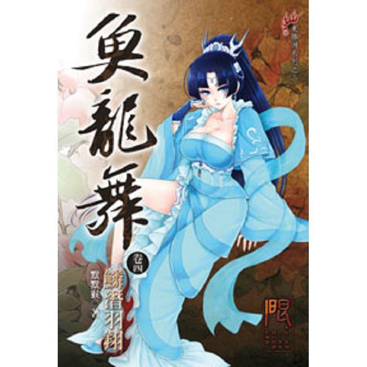魚龍舞04(限)