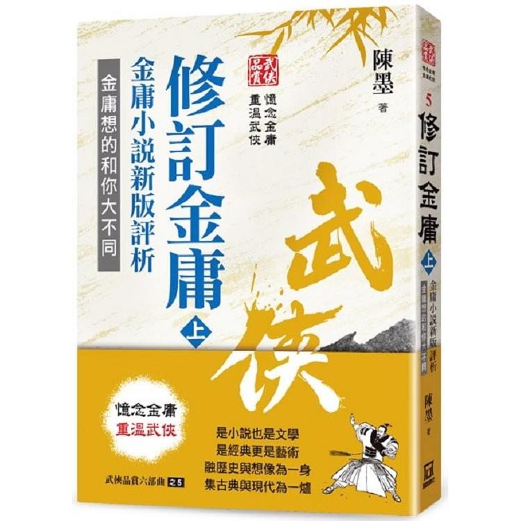 武俠品賞六部曲之5:修訂金庸(上)金庸小說新版評析