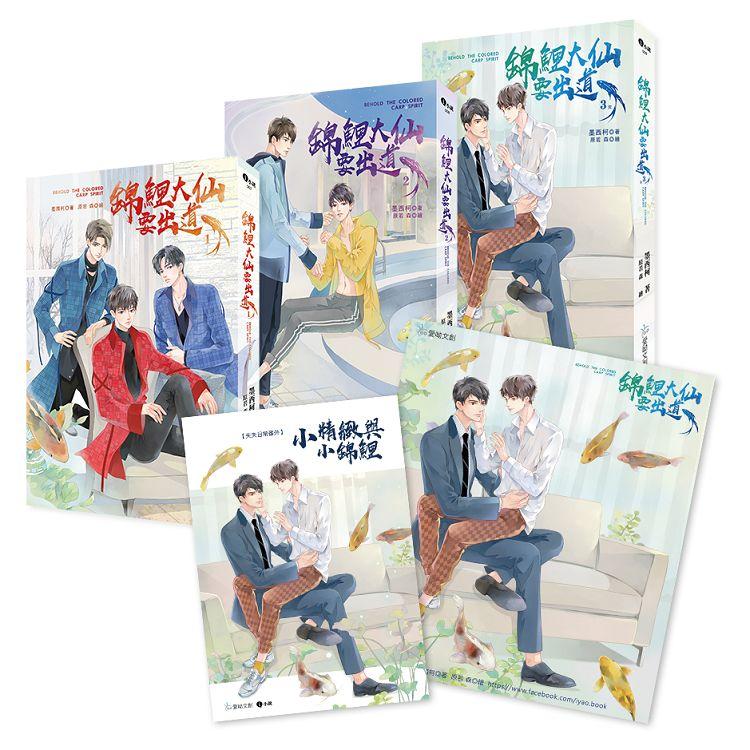 錦鯉大仙要出道限量特裝套書(1-3集+番外別冊+作者親簽簽名板)
