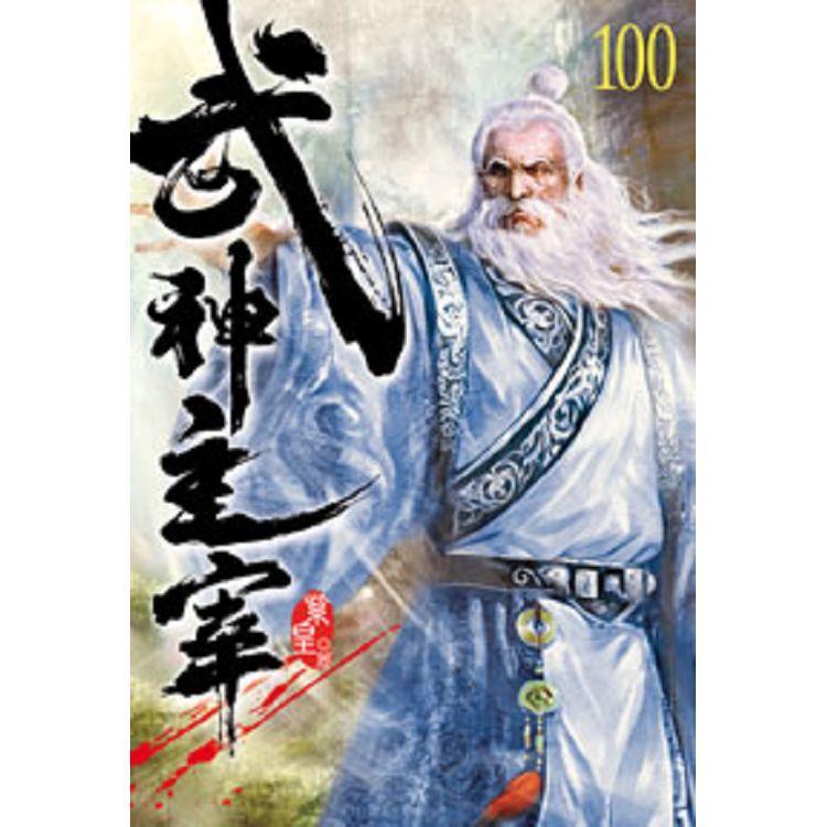 武神主宰100