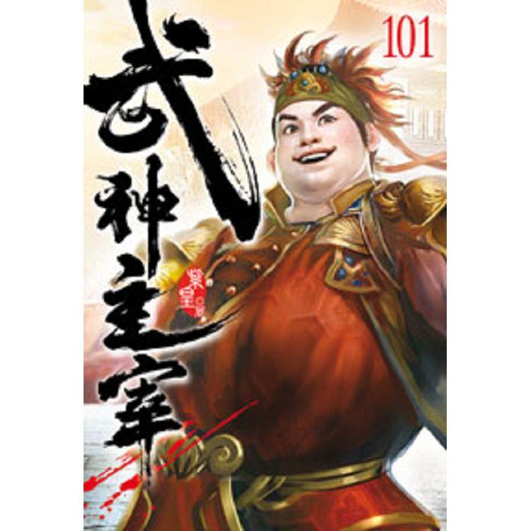 武神主宰101