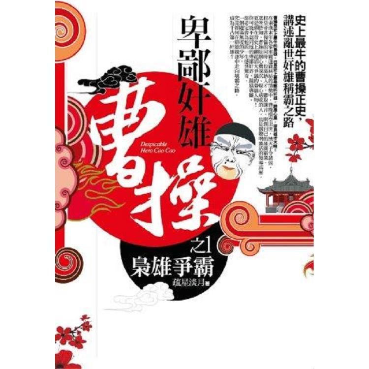 卑鄙奸雄曹操(1)梟雄爭霸