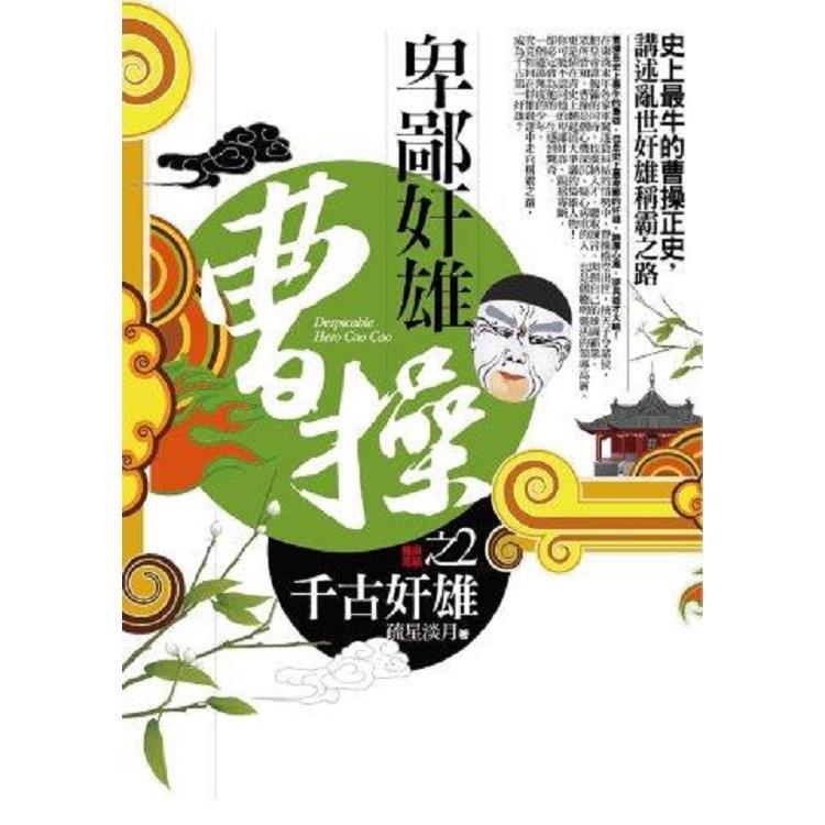 卑鄙奸雄曹操(2)千古奸雄(完結)