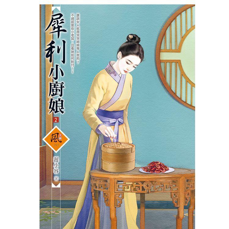 犀利小廚娘 (2)